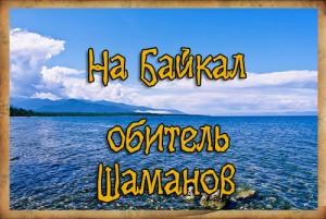 Мир шамана байкал обитель шаманов