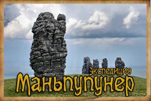 маньпупунер экспедиция