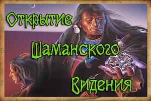 шаманское-видение 3 глаз