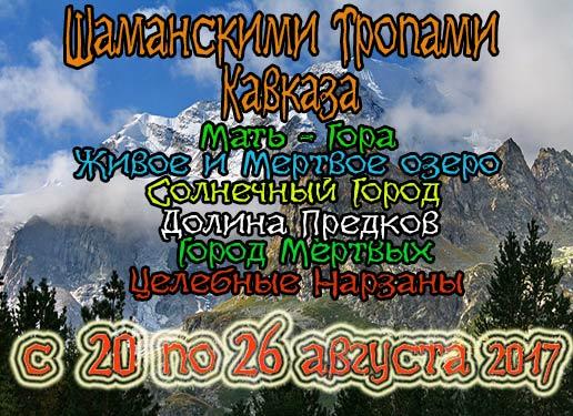 kavkaz-nabiraem-v-poezdku