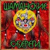 shamanskie-oberegi-kupit