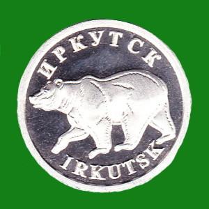 Монета иркутск на здоровье медведь