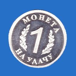 Монета на удачу 925 серебро