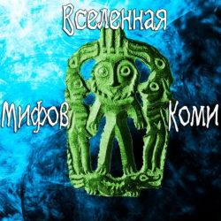 мифы коми пермский звериный стиль манси
