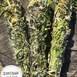 Целительная скрутка из 7 трав для окуривания